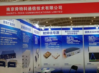 Our company participated in the 7th  Information Technology Technology Exhibition in 2018